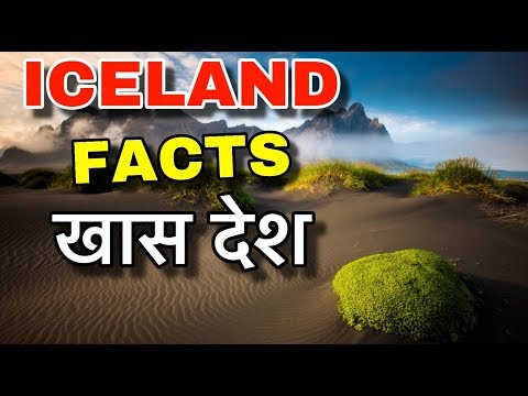 AMAAZING FACTS ABOUT ICELAND IN HINDI || खूबसूरती की हर हद पार || Iceland Country INFORMATION