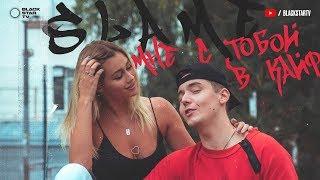 Slame - Мне с тобой в кайф (Mood Video, 2019)