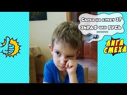 Попробуй Не Засмеяться С Детьми - Смешные Дети! САДИК VS ШКОЛА Видео! Приколы Про Детьми 2019! #9