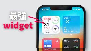 iPhone只需要這1個Widget小組件!Feat. VLOG iOS14 Widgy iPhone12 Pro Max | 大耳朵TV
