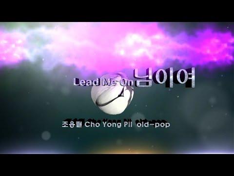 님이여- Lead Me On (조용필) old-pop064160813