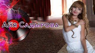 Айя Садырова - За горизонт Жаны Ыр
