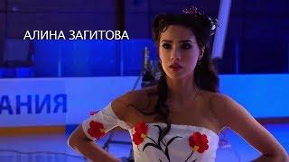 Alina Zagitova Sleeping Beauty Ice Show Promo С