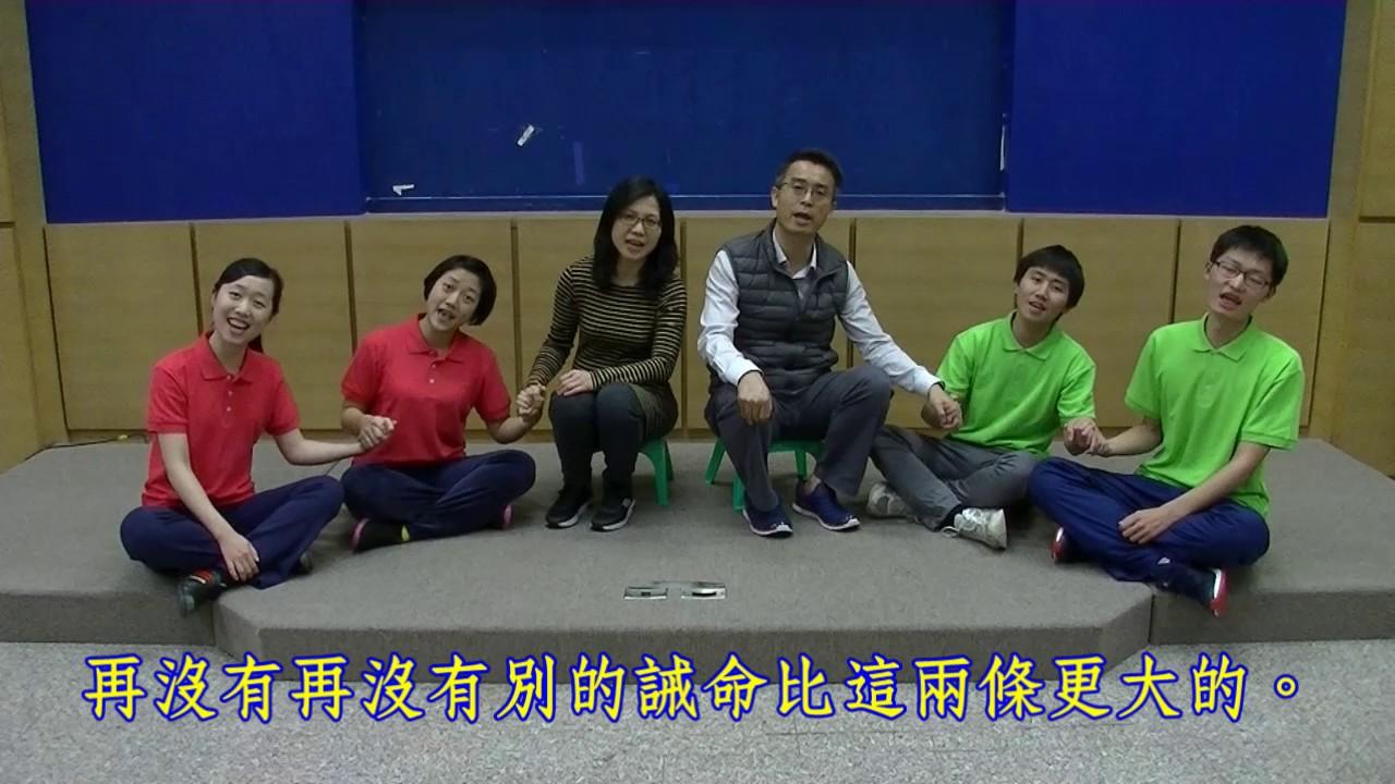 2017暑期親子健康生活園_穩忍深_詩歌帶動唱DVD(一) 8.馬可十二章30~31節