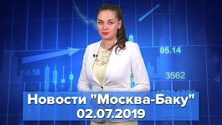 """Смотреть видео Упадут ли цены на нефть? Новости """"Москва-Баку"""" 2 июля онлайн"""