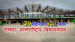 Pokhara International Airport खुसीको खबर २५ महिनामा ५२% काम