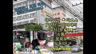 [태국라이브소통]4천원으로 특급호텔에서 먹방/'…