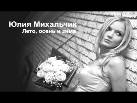 Юлия Михальчик - Лето, осень и зима сл.Любовь Лерокс