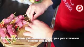 Рецепт: мясные рулетики с помощью мультирезки Moulinex Fresh Express Cube DJ905832