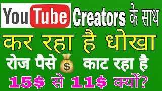 Why YouTube earnings decreasing? in hindi || why YouTube earning go down?