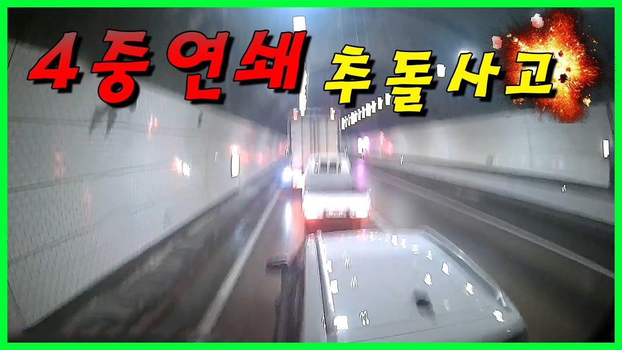 [그것이 블랙박스] 터널 안을 가득 채운 충돌 굉음!! 2021최신블박영상
