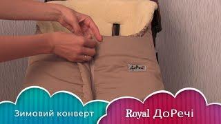 Royal ДоРечі. Конверт - одеяло на овчине(, 2013-10-31T11:58:26.000Z)