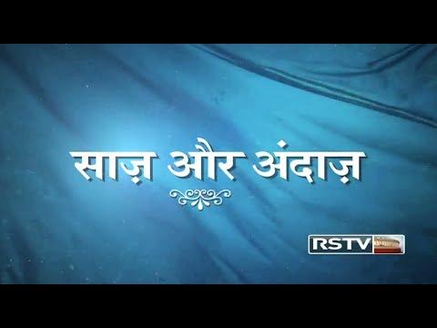 Dharohar - Sangeet Natak Akademi: Saaz aur Andaaz