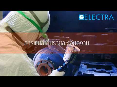ELECTRA PUMP การพ่นสีปั๊มน้ำ