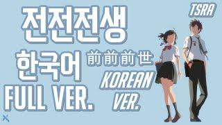【이츠라】 전전전생(전전전세) 한국어 풀버전 - 너의 이름은 ost (前前前世,zen zen zense korean ver) | 자체녹음 더빙판