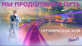ОРГАНИЧЕСКАЯ ЛЕДИ - Мы продолжаем путь (ПРЕМЬЕРА !!!)