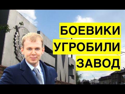 Боевики угробили Енакиевский