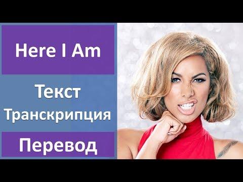 Английский по песням: Leona Lewis - Here I Am (текст, перевод, транскрипция)