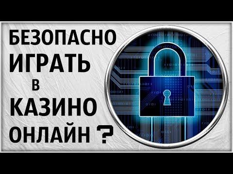 Безопасность игры в Казино онлайн. Проверенные лицензионные интернет автоматы, гаминаторы вулкан