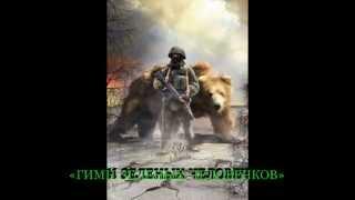 Гимн «Зеленых человечков»