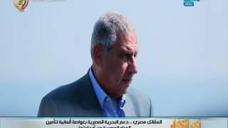 اخر النهار - لواء بحري - عصام بدوي : الغواصة تمتلك مدى ابحار كبير وسرعات عالية