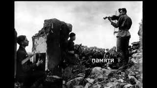 Рэп Анапа : ton [PUANKARE] - Эхо войны (скачать песню http://ton.podfm.ru/my/6/)