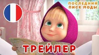 Маша и Медведь - Новый сезон 🎬 Последний писк моды 💃(Трейлер)