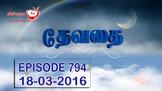 Devathai - 18-03-2016 Sun TV Serial