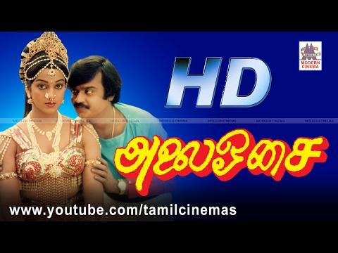 Alai Osai Movie HD| அலை ஓசை விஜயகாந்த் நளினி நடித்த காதல் திரைப்படம்.