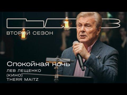 Лев Лещенко ft. Therr Maitz - Спокойная ночь (Кино)(18 февраля 2021)