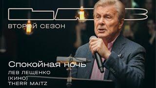 Лев Лещенко, Therr Maitz 一 Спокойная ночь (Кино) / LAB с Антоном Беляевым