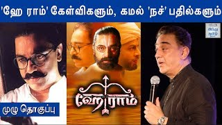 kamalhaasan-gets-candid-about-hey-ram-interaction-full-video-hindu-tamil-thisai