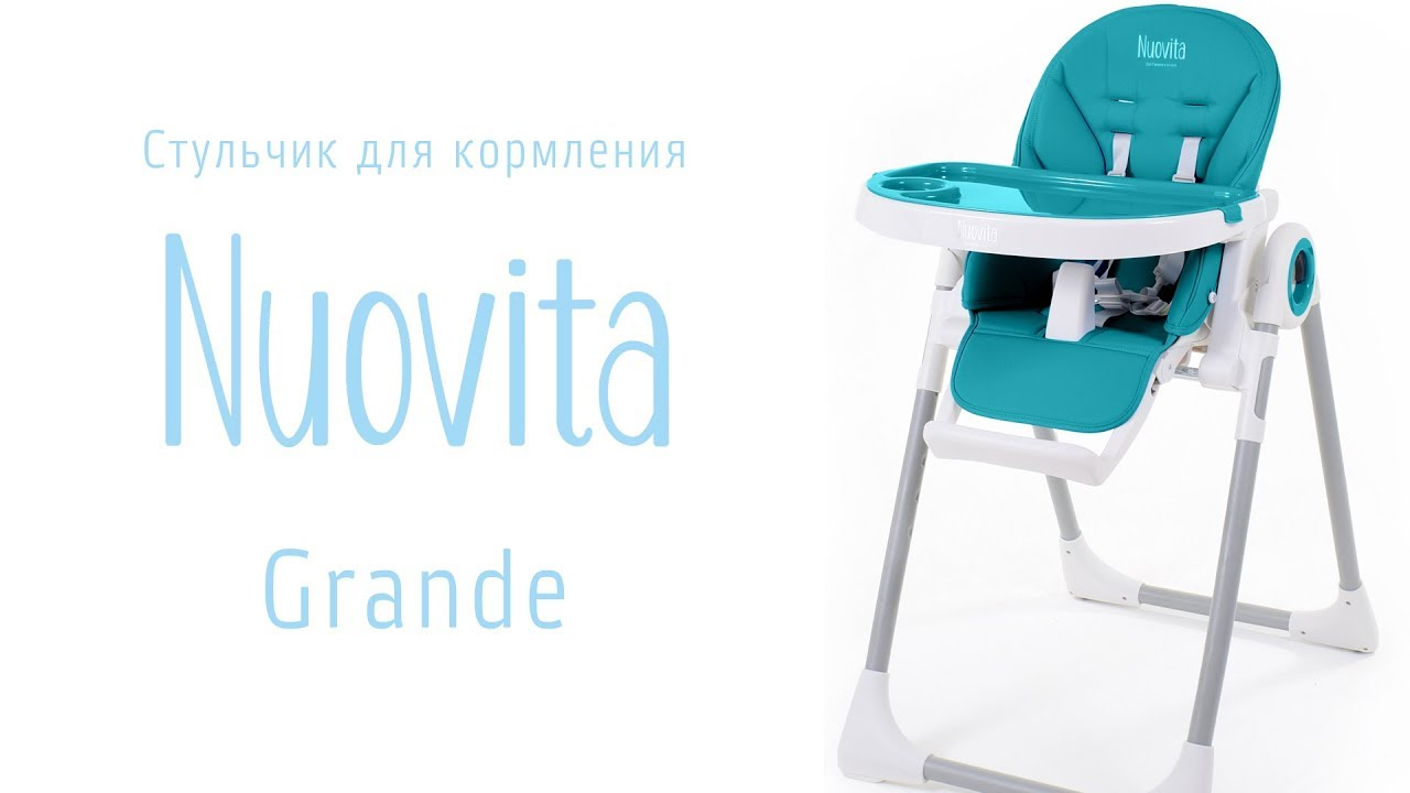 Стульчик для кормления Nuovita Grande