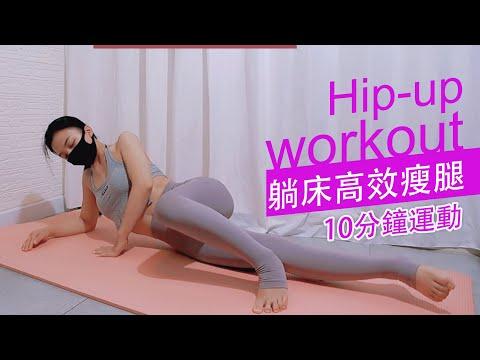 10分鐘躺床瘦腿Yoga-Body Fat Burning纖體瑜伽-全身燃脂 腿部塑形Home Sports workout project 모닝 요가 運動 瑜伽 拉伸 홈트 줌마hip