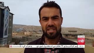 LEMAR NEWS 29 March 2019 / ۱۳۹۸ د لمر خبرونه د وري ۰۹ نیته