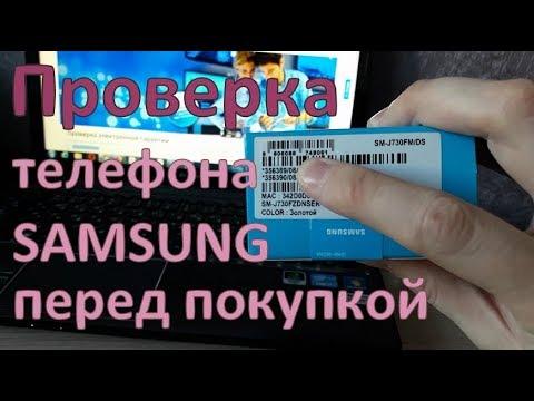 Проверка телефона Samsung перед покупкой.