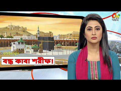 জেনে নিন কত বার বন্ধ হয়েছিল পবিত্র কাবা শরীফের তাওয়াফ-Mecca Kaaba Sharif Closed History | otv bangla