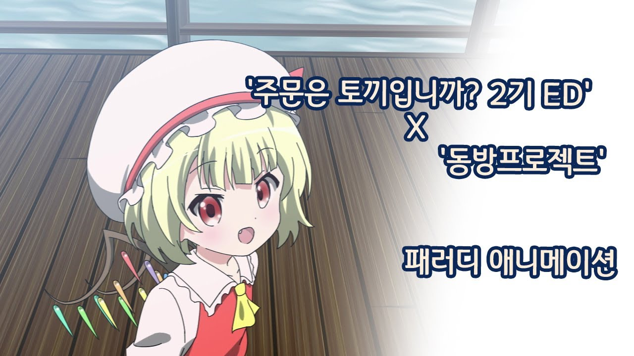 주문은 토끼입니까? 2기 ED X 동방프로젝트 패러디 애니메이션 【東方×ご注文はうさぎですか?ED2】