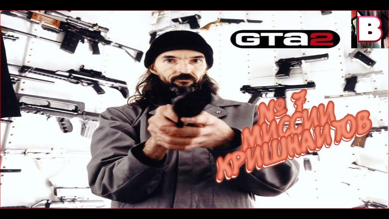 Grand Theft Auto 2-№ 7-Миссии Кришнаитов