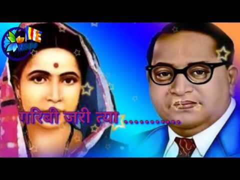 Bhim Song | Qwwali | Sanvidhan Manohar Song~ रामू बोलग माझी रमा