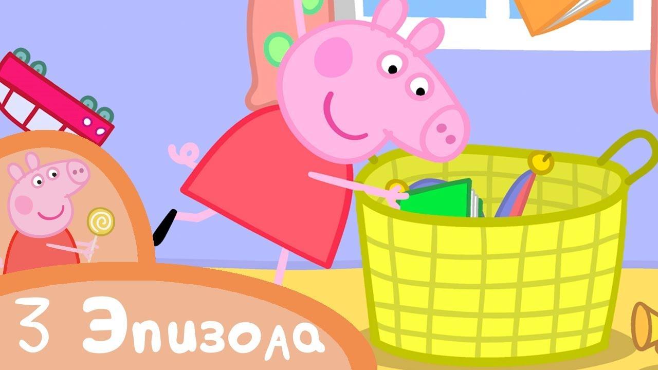 Мультфильмы Серия - Свинка Пеппа - 3 эпизода – Сборник (1) - Мультики