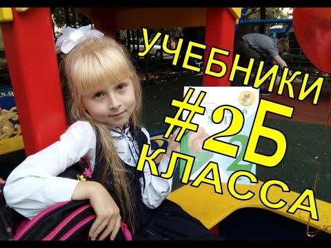 💖 МОИ УЧЕБНИКИ 2 КЛАССА / TEXTBOOKS OF THE SECOND CLASS.Princessa Milana