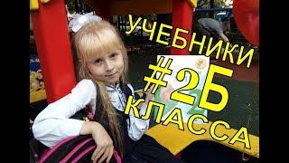 💖 МОИ УЧЕБНИКИ 2 КЛАССА / TEXTBOOKS OF THE SECOND CLASS.Princessa Milana