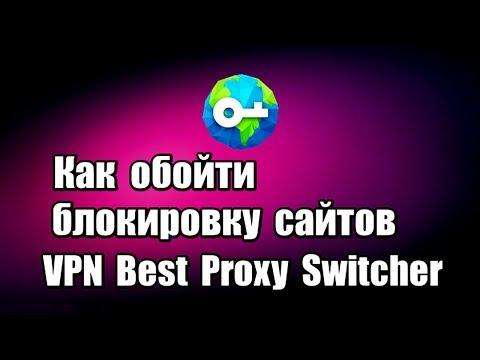 Как обойти блокировку сайтов. VPN Best Proxy Switcher