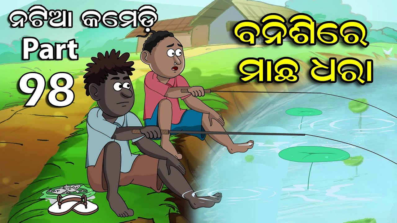 Natia Comedy part 98 || Banisi re Macha Dhara