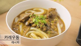 04 Curry Udon(카레우동)