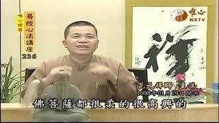 雷山小過(二)【易經心法講座236】| WXTV唯心電視台
