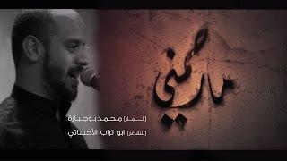 مارحمني   الملا محمد بوجبارة