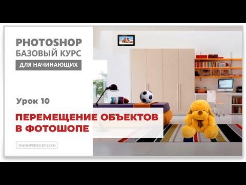 Перемещение объектов в фотошопе