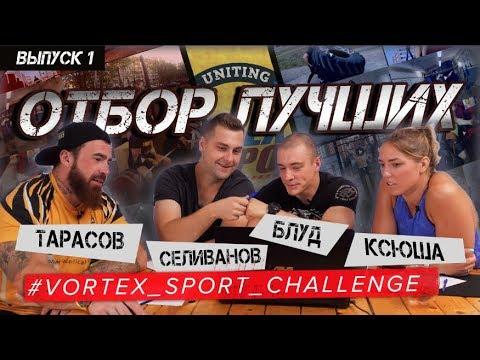 Блуд/ Тарасов / Селиванов и Ксюша Голощапова! Отбор заявок Vortex Sport Challenge №1